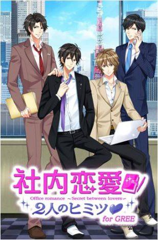 恋愛ゲーム『社内恋愛☆2人のヒミツ for GREE 』のスマートフォン版が配信された。