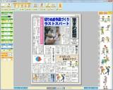 3月16日より発売される小中学校向けの学習支援ソフト『スクール版 子ども新聞編集長』