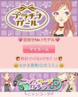 スマホ版『プラチナ☆ガール』がGREEから配信された。