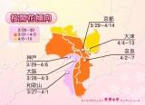 ウェザーニューズが20日発表した『桜開花傾向』