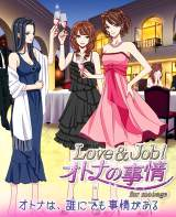 モバゲーにて『Love&Job! オトナの事情for mobage』が配信された。