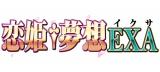GREE(グリー)にて『恋姫†夢想 EXA』が配信された。