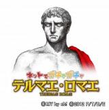 Yahoo!モバゲーでソーシャルゲーム『テルマエ・ロマエ ネットでガチャガチャ』を配信した。