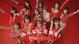 AKB48全メンバーがソロ出演するCMが完成