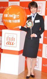 『auスマートパス』サービス開始記念イベントに出席した剛力彩芽 (C)ORICON DD inc.