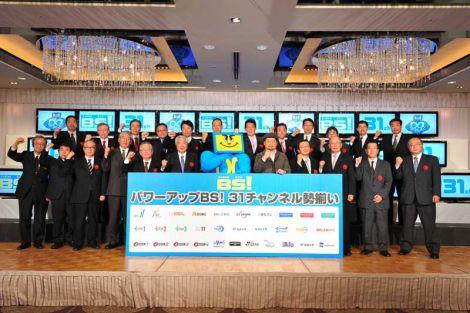 31チャンネル21事業者代表とケンドーコバヤシ&BSマン