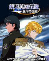 GREE(グリー)で『銀河英雄伝説〜銀河帝国編〜』が配信された。