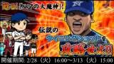 イベント『甦る「ハマの大魔神」〜伝説のウイニングショットを攻略せよ!!〜』が開催。