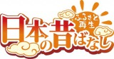 『ふるさと再生 日本の昔ばなし』(毎週日曜 前9:00 テレビ東京系)より第1話の「花さか爺さん」より(C)テレビ東京・博報堂・トマソン (C)ORICON DD inc.