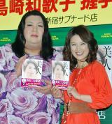 美容本『美人』発売記念イベントを行なった島崎和歌子(右)とマツコ・デラックス (C)ORICON DD inc.
