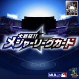 モバゲーでソーシャルモバイルゲーム『大熱狂!! メジャーリーグカード』が配信された。