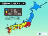2月27日現在の花粉シーズン突入エリア(出典:ウェザーニューズ)