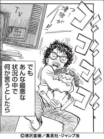 【掲載カット】浦沢直樹氏
