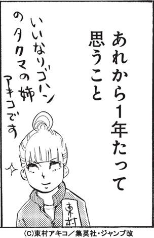 【掲載カット】東村アキコ氏