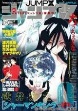 コミック『ジャンプ改』VOL.9(集英社)