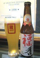 北里大学の釜石研究所らが開発した『福香(ふくこう)ビール』