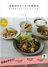 レシピ本『体脂肪計タニタの社員食堂 500kcalのまんぷく定食』(2010年1月発売)