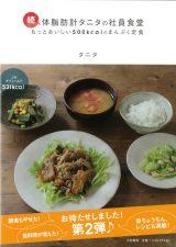 『続・体脂肪計タニタの社員食堂 もっとおいしい500kcalのまんぷく定食』(2010年11月発売/ともに大和書房)
