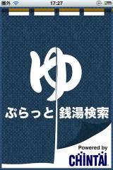 CHINTAIが配信を開始したiPhone向けアプリケーション『ぷらっと銭湯検索』