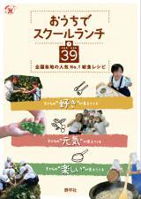 書籍『おうちでスクールランチ39−全国各地の人気No.1給食レシピ』