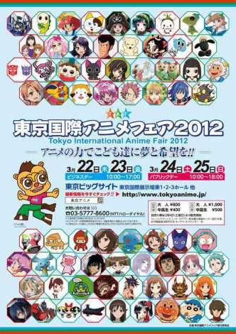 『東京国際アニメフェア2012』のポスター。アニメフェアに登場するキャラクターや、やなせたかし氏による公式キャラクター「アット君」が描かれている(C)TAFEC
