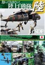『DVD知っておきたい!陸上自衛隊』(制作協力:防衛省・自衛隊/(c)2012 ADACHI VIDEO)