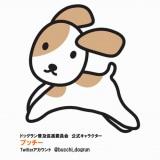 『ドッグラン普及促進委員会』公式キャラクター・ブッチー
