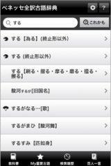 iPhone・iPod touch版アプリ『ベネッセ全訳古語辞典』