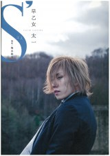 早乙女太一のメモリアル写真集『S'(エス)』(3月27日発売・講談社)