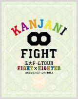 関ジャニ∞のライブBlu-ray Disc『KANJANI∞ 五大ドームTOUR EIGHT×EIGHTER おもんなかったらドームすいません』(3月21日発売)