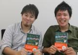 ブログ『中高生のあるある研究所』の(左から)池末翔太氏、野中祥平氏