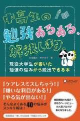 書籍『中高生の勉強あるある、解決します。』