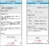 3月30日よりサービスを開始したスマートフォン版『ウェブでお知らせ』
