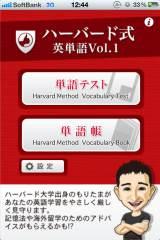 iPhoneアプリ『ハーバード式英単語Vol.1』