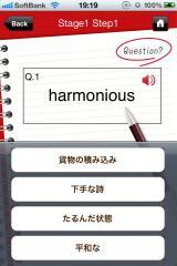 『ハーバード式英単語Vol.1』画面