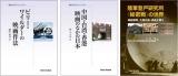 50年ぶりに復活した「明治大学出版会」より刊行された書籍(左から)『ビリー・ワイルダーの映画作法』『中国・台湾・香港映画のなかの日本』『陸軍登戸研究所<秘密戦>の世界—風船爆弾・生物兵器・偽札を探る—』