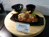 駒澤大学の学生食堂で提供される500円のビーフステーキ