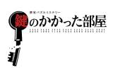 """嵐・大野智主演の『鍵のかかった部屋』は全話密室トリックの""""月9""""史上初の試み(C)フジテレビ"""