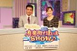 『中山秀征の有楽町で逢いまSHOW』(ニッポン放送 毎週月曜19:30〜20:00)