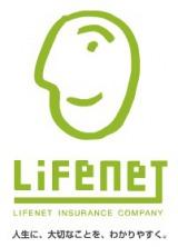 保有契約件数が12万件を突破したと発表した「ライフネット生命」