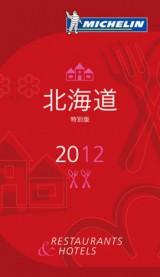 発売前に重版が決定した『ミシュランガイド北海道2012特別版』 (C)MICHELIN20