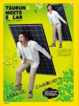 世界初のソーラー発電専門誌『SOLAR JOURNAL』