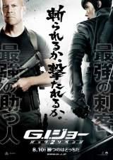 【ポスター映画『G.I.ジョー バック2リベンジ』より