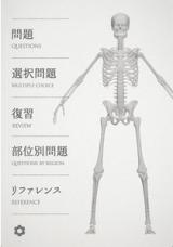 医療系学生向けアプリ『らくらく解剖学[骨]』