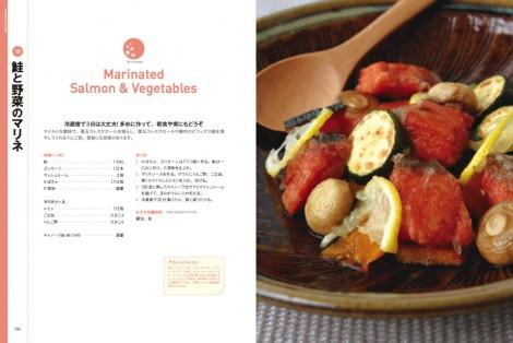 同書に掲載されているレシピ一例