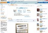 Amazon.co.jpが7日より開始した「ゲーム買取サービス」TOPページ