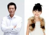 7月スタートの新ドラマ『ビューティフルレイン』でW主演する豊川悦司(左)と芦田愛菜