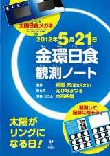 『2012年5月21日 金環日食観測ノート <日食メガネ付き>』(2011年12月発売/旬報社)