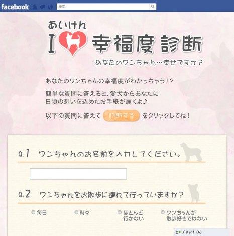 """愛犬の""""生活""""から幸福度を算出するフェイスブックアプリ「愛犬の幸福度診断」"""