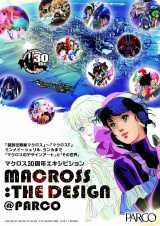 『マクロス30周年エキシビション MACROSS:THE DESIGN @PARCO』13日まで東京・渋谷パルコミュージアムで開催中 (C)'82,'84,'87,'92,'94,'97,'02 BW (C)'07 BW/MFP・MBS (C)'09,'11 BW/MFP